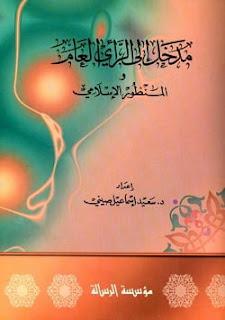 تحميل كتاب مدخل إلى الرأي العام والمنظور الإسلامي pdf - سعيد إسماعيل صيني