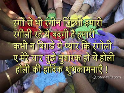 Happy Holi Messages with Images in Hindi