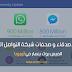 الفيس بوك ينهار في أوروبا | إختفاء الأصدقاء و صحفات شبكة التواصل الإجتماعي