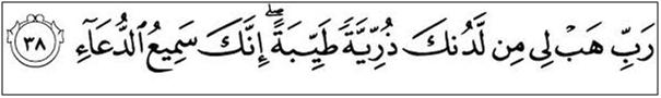 doa sebelum berhubungan suami istri
