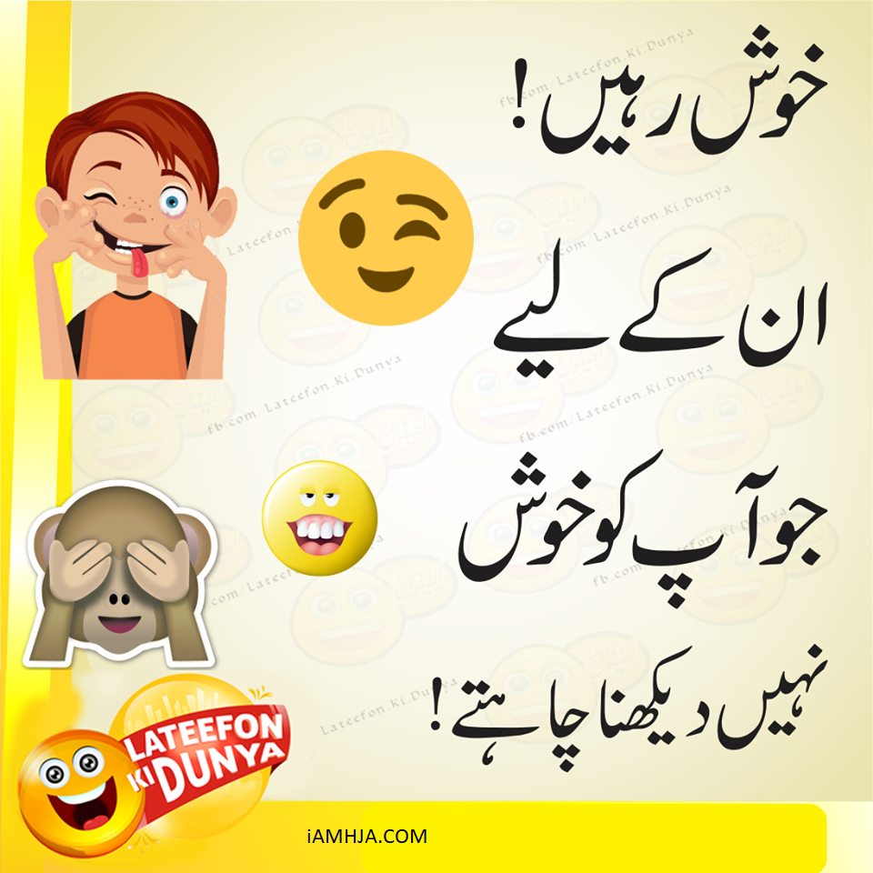 Funny Jokes In Urdu Latest Collection Of Urdu Jokes With