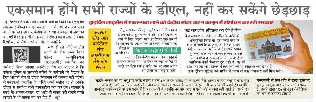 up%2Bdriving%2Blicense Online Form Driving Licence Delhi on simulation games free, city car, eye test, license test, simulation games,