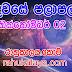 රාහු කාලය | ලග්න පලාපල 2020 | Rahu Kalaya 2020 |2020-10-02