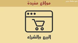 مواقع بيع وشراء الموقع والدومينات وصفحات الفيس بوك