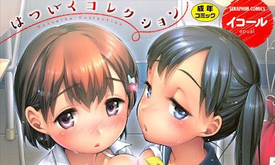 [Manga] はついくコレクション [Hatsuiku Collection] Raw Download