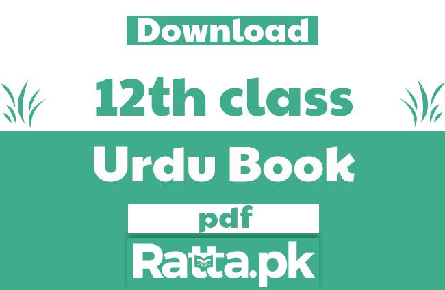 2nd Year Urdu Book pdf download - 12th class Urdu