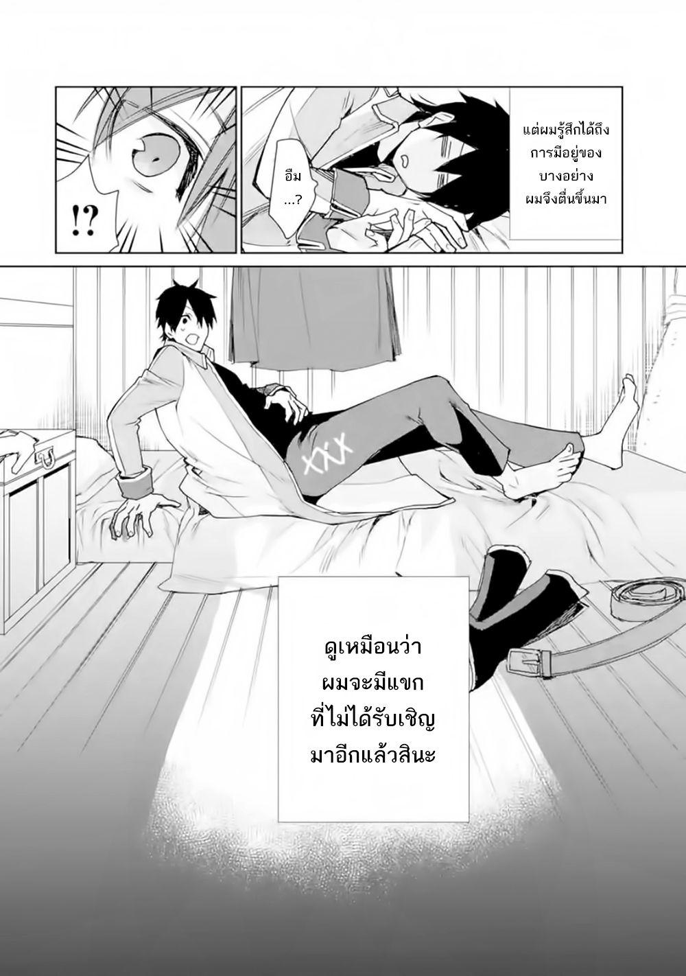 อ่านการ์ตูน Saikyo no mado-shi. Hiza ni ya o ukete shimattanode inaka no eihei ni naru ตอนที่ 2.3 หน้าที่ 15