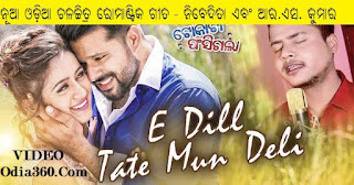 E Dil Tate Mun Deli Odia film song by RS Kumar and Nibedita