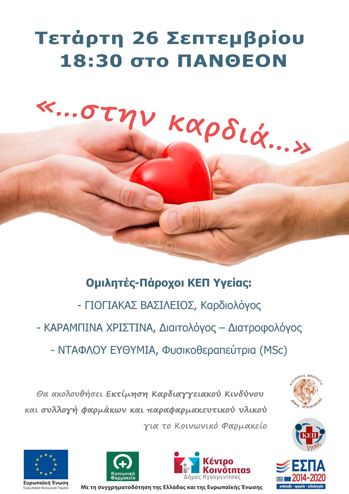 Hγουμενίτσα: Eκδήλωση αφιερωμένη στην Παγκόσμια Ημέρα Καρδιάς