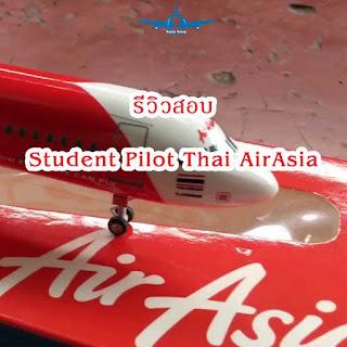 Student Pilot Thai AirAsia