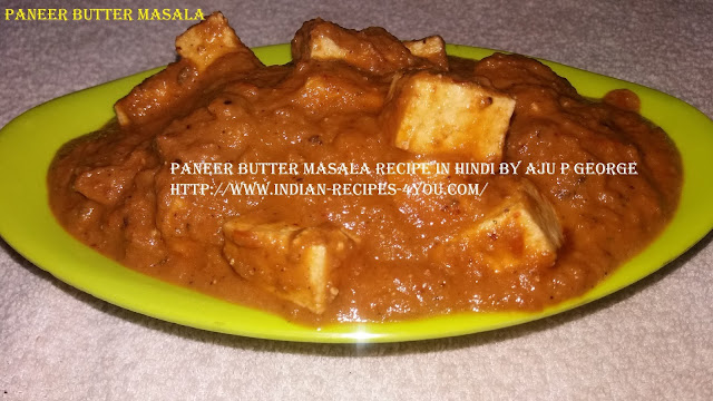 http://www.indian-recipes-4you.com/2017/04/paneer-butter-masala-recipe-in-hindi-by.html
