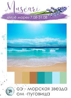 http://muscariscrap.blogspot.ru/2016/08/4_18.html