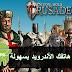 تحميل لعبة صلاح الدين على الاندرويد