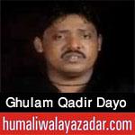 http://www.humaliwalayazadar.com/2016/10/ghulam-qadir-dayo-nohay-2017.html