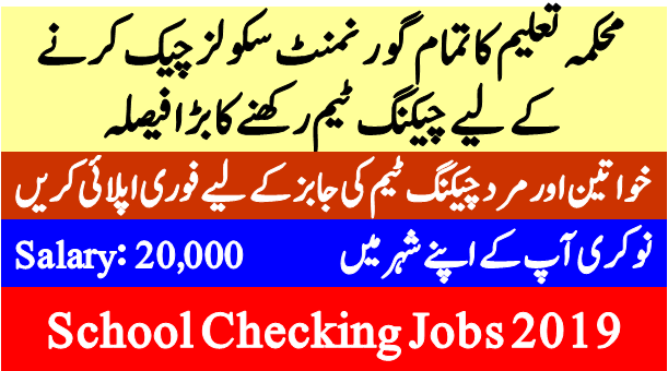 School Checking Jobs Announced For Male & Female Free Online Apply