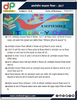 DP | International Literacy Day | 08 - Sep - 2017
