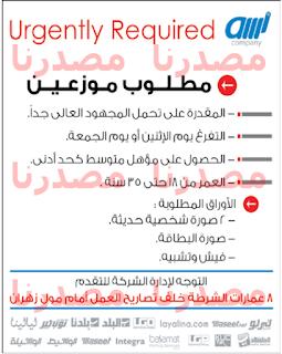 وظائف جريدة الوسيط الاسكندرية الجمعة 02-12-2016