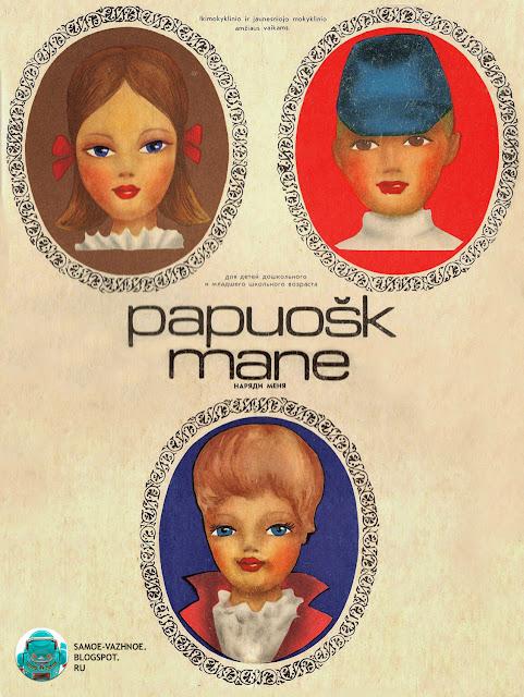 Бумажные куклы 80-х СССР, советские. Бумажные куклы мальчик и две 2 девочки Papuošk mane Наряди меня Дарбас Литва, литовские СССР, советские.