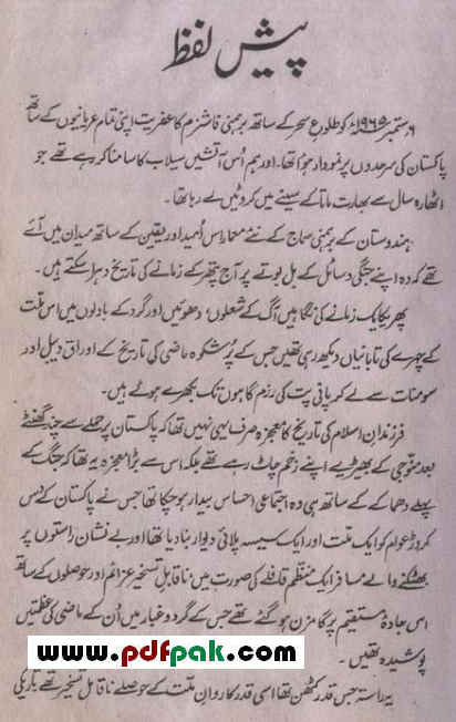 Poras Ke Hathi Urdu novel sample page screenshot