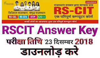 Rscit Answer Key 23 December 2018, rscit paper solution 23 December 2018, rscit Answer Sheet a b c d