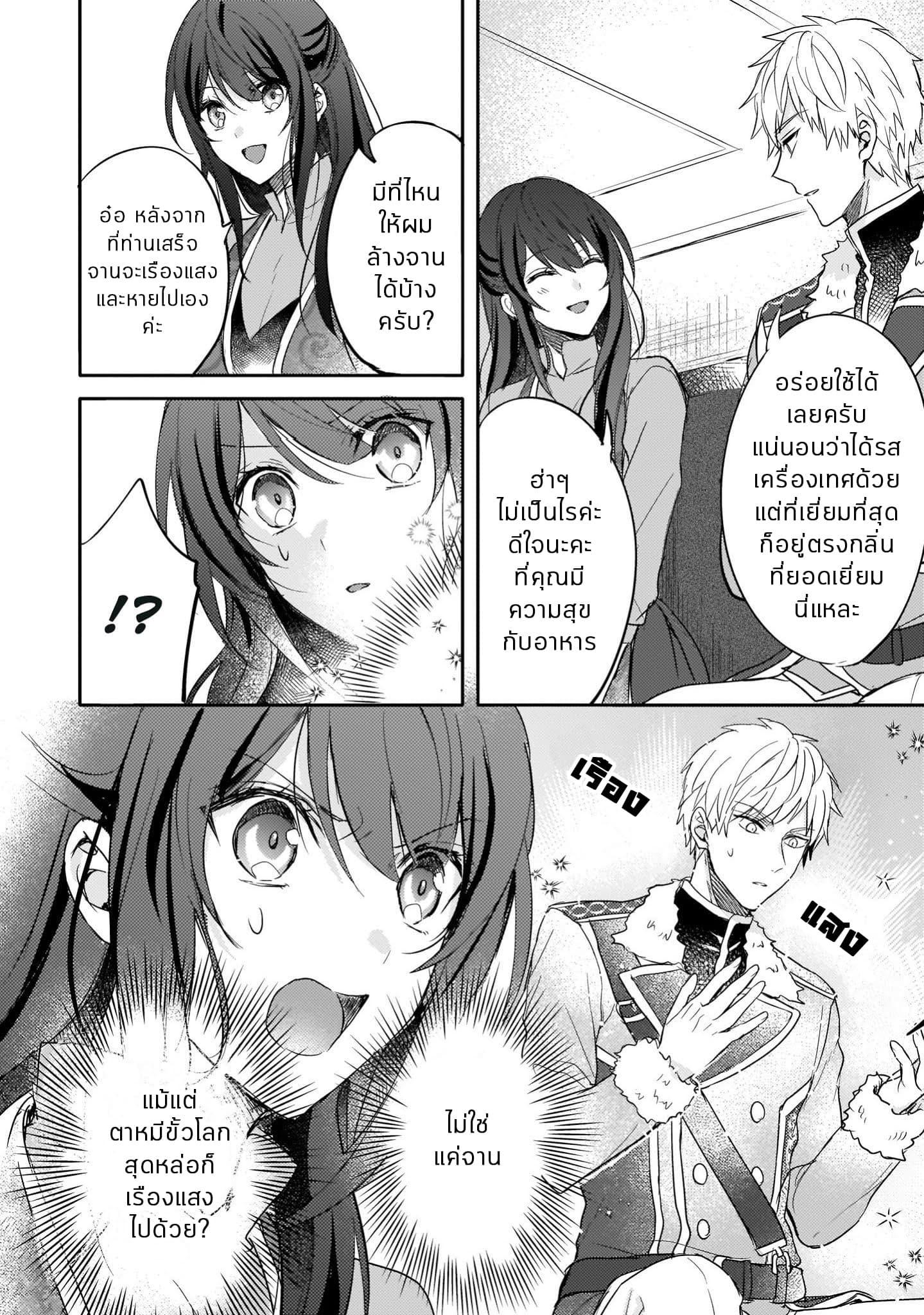 อ่านการ์ตูน Skill Daidokoro Shoukan wa Sugoi! Isekai de Gohan Tsukutte Point Tamemasu ตอนที่ 3 หน้าที่ 12