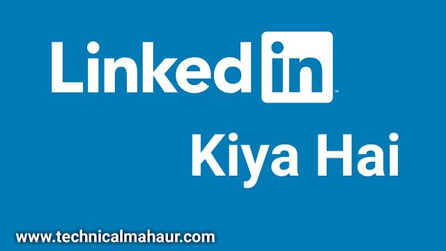 Linkedin Kya Hai? | एक कदम Career की ओर | Technical Mahaur