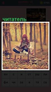 651 слов девушка читает на скамейке осенью 16 уровень