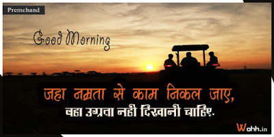Premchand-Quotes-in-Hindi