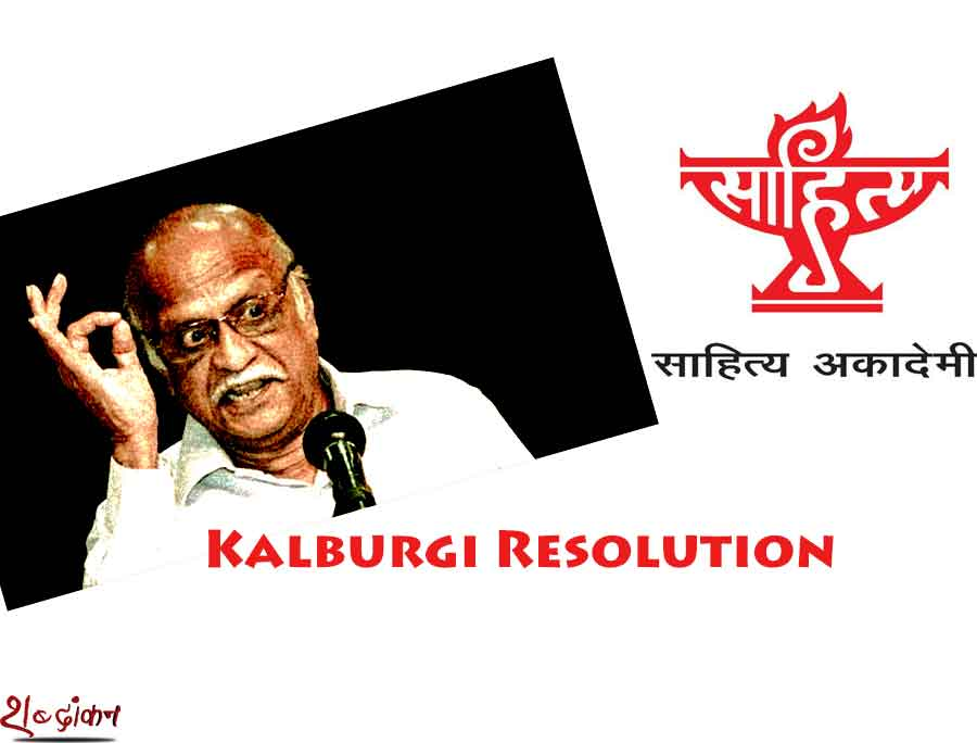 Kalburgi Resolution - Sahitya Akademi