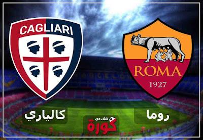 مشاهدة مباراة روما وكالياري بث مباشر اليوم