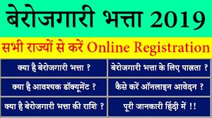 Berojgari Bhatta income certificate Download ~ Tips For Hindi - Tech