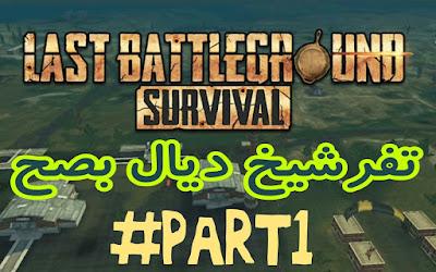 The Battle Ground Online أفضل لعبة ديال تفرشيخ