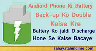 Andiord-phone-ki-battery-backup-duble-kaise-kre