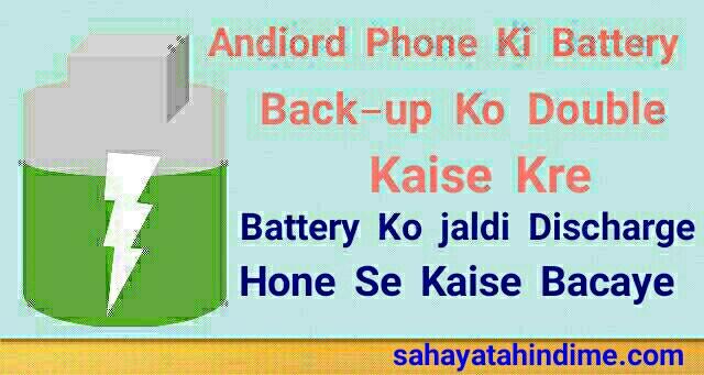 Andiord Phone Battery Backup Double Kaise Kre