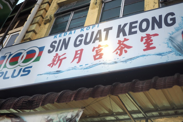 Sin Guat Keong Coffee Shop Review