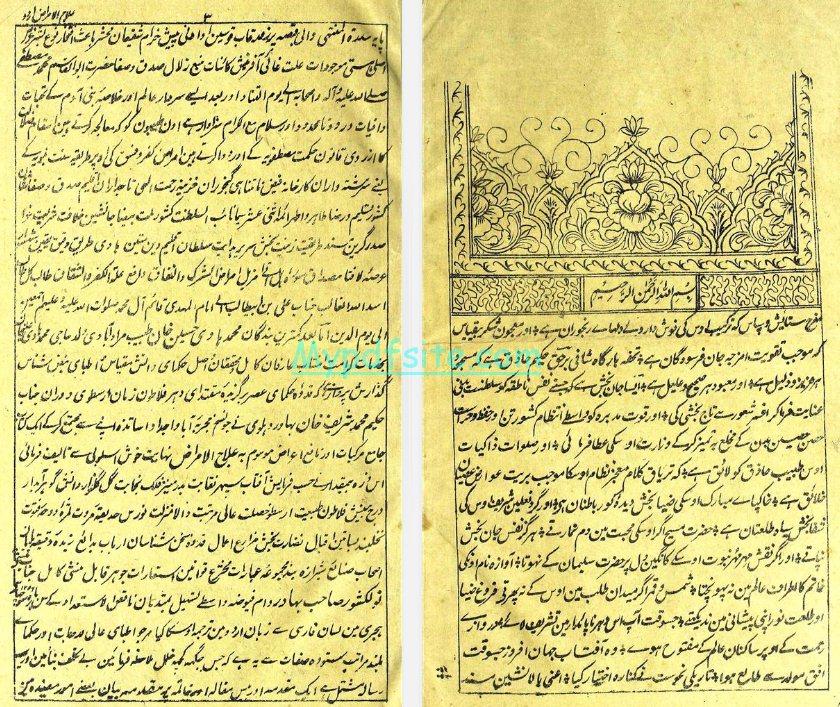 ilajul-amraz-urdu-book