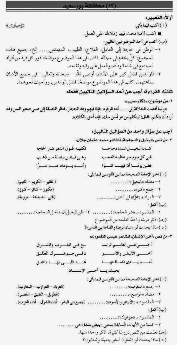 امتحان اللغة العربية محافظة بور سعيد للسادس الإبتدائى نصف العام ARA06-13-P1.jpg