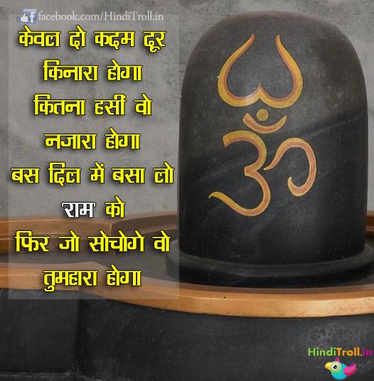 Ram Chander Ji HIndi Wallpaper  HIndu God Wallaper In Hindu