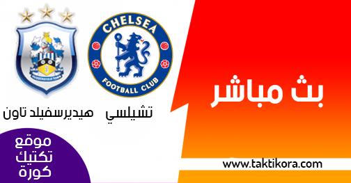 مشاهدة مباراة تشيلسي وهيديرسفيلد تاون بث مباشر 02-02-2019 الدوري الانجليزي