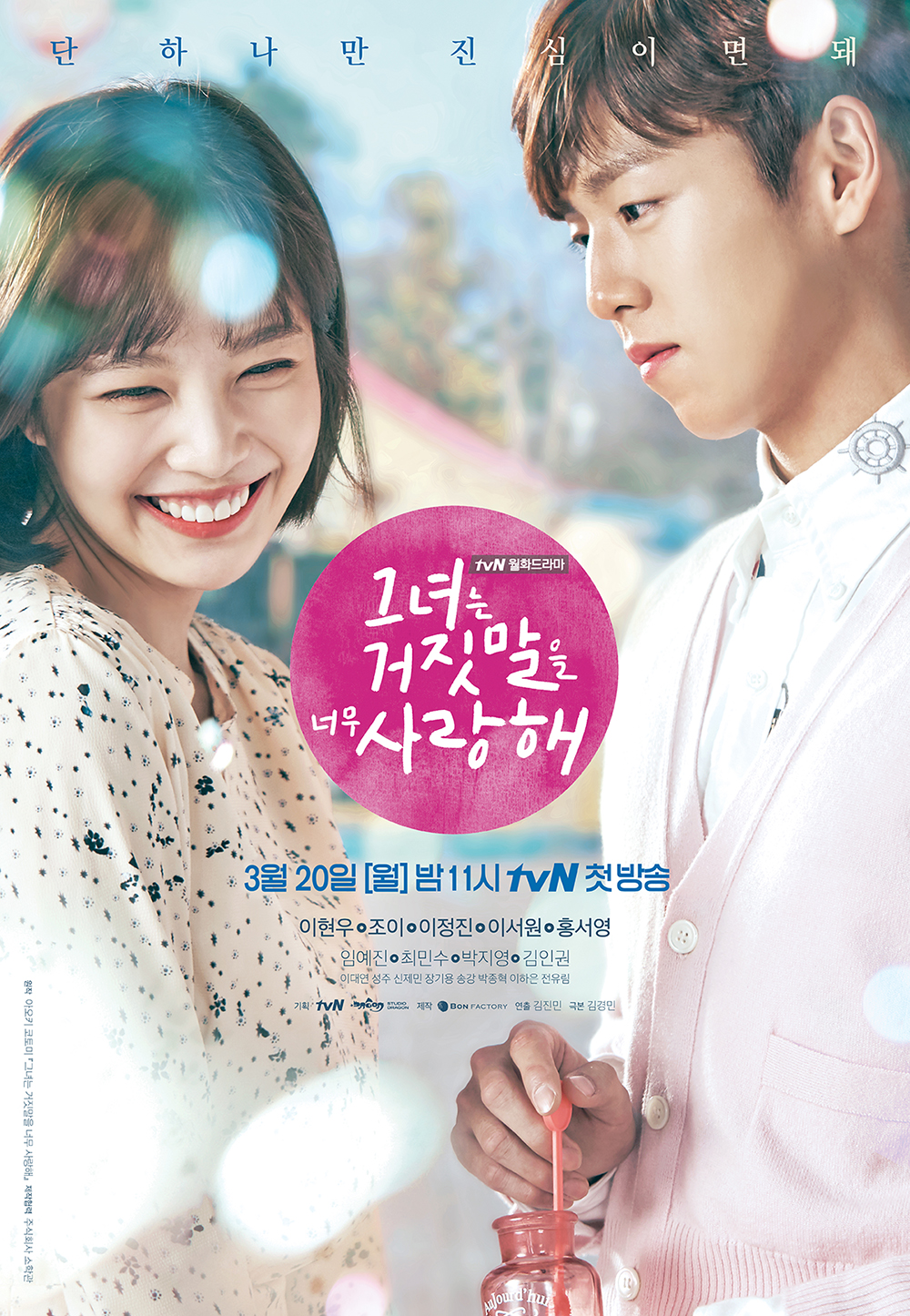 REVIEW: Lovely Love Lie (The Liar and His Lover) | Daebak: K