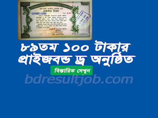Bangladesh Bank 100 Taka 89th Prize Bond Draw Result