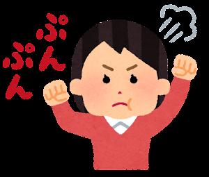 文字付きの表情のイラスト(女性・ぷんぷん)