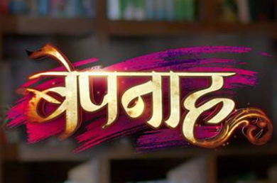 Bepannaah Colors new shows, wiki, cast, characters real name, story plot