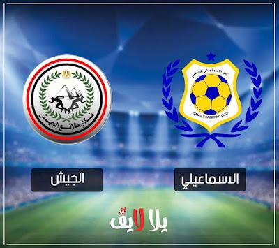 مشاهدة مباراة الاسماعيلي وطلائع الجيش بث مباشر اونلاين في الدوري المصري