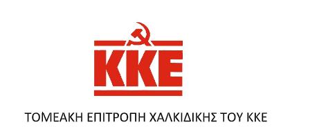 Οι υποψήφιοι δήμαρχοι με τα ψηφοδέλτια της «Λαϊκής Συσπείρωσης» που στηρίζει το ΚΚΕ στους  δήμους της Χαλκιδικής