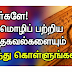Some Interesting and unknowns facts of tamil language and tamil people.
