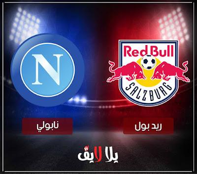 مشاهدة مباراة نابولي وريد بول بث مباشر اليوم في الدوري الاوروبي