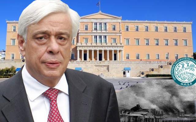 Για πρώτη φορά παρουσία του Προέδρου της Δημοκρατίας σε εκδήλωση για τη Γενοκτονία των Ελλήνων της Μικράς Ασίας