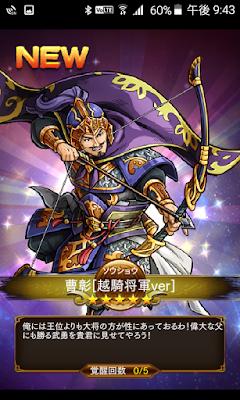 ☆5曹彰【越騎将軍ver】獲得ですな!!!