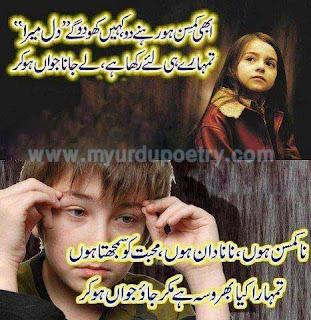 Muhabbat Shayari Muhabbat Ko sumjhta Hon, mohabbath shayari dil shayari 2 line design poetry , poetry, sms